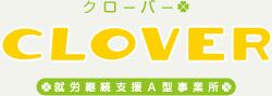 就労継続支援A型事務所 CLOVER(クローバー)